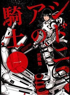 "Knights of Sidonia - received with high praise by famous members of the Japanese anime/game industry, like Hideo Kojima, who claims that ""It's a kind of anime that we haven't seen for a while that has that sci-fi spirit. Using digital technology cultivated through games, it creates animation that encapsulates Japan's cultural assets like manga, cel animation, kanji, giant robots, etc. What's born is a unique made-in-Japan work that could never be cooked up in Hollywood."