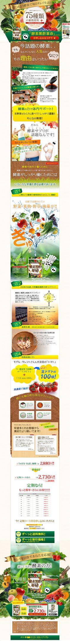 酵素黒酢革命【健康・美容食品関連】のLPデザイン。WEBデザイナーさん必見!ランディングページのデザイン参考に(にぎやか系)