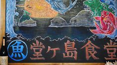 Shio_Katsuo in Nishi-izu. A symbol of the town which once flourished in the bonito fishing industry Best Sunset, Izu, Fishing Villages, Flourish, Industrial, Symbols, Japan, Traditional, Painting