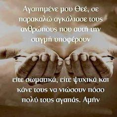 Christus Pantokrator, Prayer For Family, Wise Words, Prayers, Faith, Quotes, Orthodox Christianity, Inspiring Sayings, Quotations