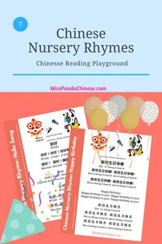 If you have ever seen kids in a preschool you know how they sing with big smiles and movement. Can you teach kids big and small Chinese nursery rhymes? Play Based Learning, Learning Tools, Learning Activities, Map Skills, Learn Mandarin, Learn A New Language, Learn Chinese, Learning Arabic, Teaching Kids