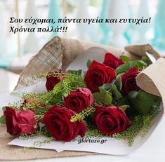 Ευχές για ονομαστικές εορτές και γενέθλια.Εικόνες με λόγια....giortazo.gr - Giortazo.gr Birthday Wishes, Happy Birthday, Morning Greetings Quotes, Name Day, Table Decorations, Tableware, Flowers, Home Decor, Roses