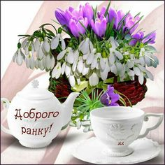 Good Day, Good Morning, Erotic Art, Tea Pots, Beautiful Pictures, Words, Birthday, Flowers, Inspiration