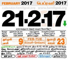 Tamil daily calendar for the day 21/02/2017