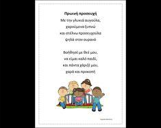 Ρουτίνες στο νηπιαγωγείο (προσευχούλες, τραγουδάκια) Mommy Games, Writing, School, Cover, Books, Livros, Libros, Schools, Book