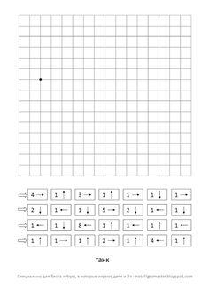 ГРАФИЧЕСКИЕ ДИКТАНТЫ - РАСПЕЧАТАЙ и РИСУЙ :: Игры, в которые играют дети и Я Coding For Kids, Math For Kids, Inquiry Based Learning, Teaching Math, Worksheets For Kids, Math Worksheets, Therapy Activities, Preschool Activities, Kids Education