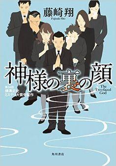 Amazon.co.jp: 神様の裏の顔 (角川書店単行本) 電子書籍: 藤崎 翔: Kindleストア