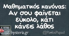 Ξεκάθαρα Math Quotes, Jokes Quotes, Sarcastic Quotes, Funny Greek Quotes, Funny Picture Quotes, Funny Quotes, Advice Quotes, Wisdom Quotes, Stupid Funny Memes