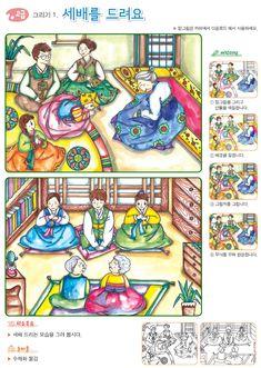 즐거운미술생각 - 세배를드려요 Teaching Art, Art Drawings, Art Projects, Korea, Cards, Maps, Playing Cards, Korean, Art Designs