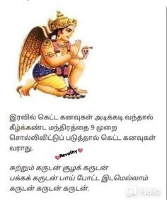 Vedic Mantras, Hindu Mantras, Daily Mantra, Daily Prayer, Morning Mantra, Morning Quotes, Tamil Astrology, Twin Flame Quotes, Shiva Songs