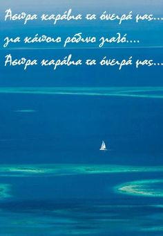 The Secret, Greece, Humor, Beach, Nature, Quotes, Cheer, Naturaleza, Humour