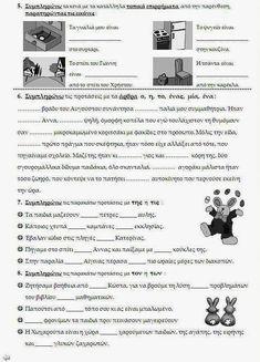 Greek Language, Grammar Worksheets, First Grade, Book Activities, Special Education, Teaching, School, Greek, Education