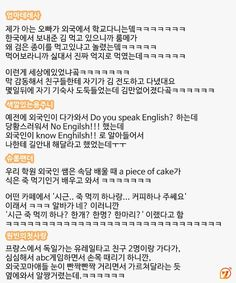 댓글헌터58편_외국인과의 일화_6