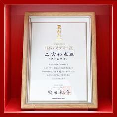 (element_steel_big_06_ninimiya_13) Pop Up, Japan, Steel, Frame, Picture Frame, Popup, Frames, Japanese, Steel Grades