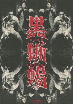 黒蜥蜴 / 深作欣二, Black Lizard / Kinji Fukasaku, 1968 Japan