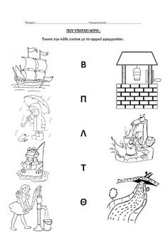 Worksheets, Diagram, Words, Blog, Blogging, Literacy Centers, Horse, Countertops