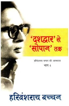 Harivansh Rai Shrivastav alias Bachchan  (27 November 1907 – 18 January 2003) was a noted Indian poet of Chhayavaad literary movement (romantic upsurge) of early 20th century Hindi literature. Born in a Srivastava Kayastha family, in the village of Babupatti (Raniganj) in the district of Pratapgarh, he was also a famous poet of the Hindi Kavi Sammelan. He is best known for his early work Madhushala (मधुशाला).[1] He is also the father of the noted Hindi film actor, Amitabh Bachchan.