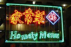 Chinglish Neon Sign in Beijing