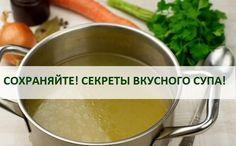 Кости, мясо, рыбу или грибы следует заливать только холодной водой. Другие  продукты при готовке супа нужно класть только в кипящую воду, так они  сохранят все витамины, если, конечно, другое не преду…