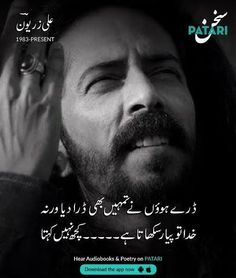 Inspirational Quotes In Urdu, Ali Quotes, Urdu Quotes, Positive Quotes, Poetry Books, Poetry Quotes, Deep Words, True Words, Alone Girl Pic