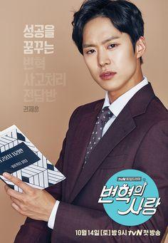The not-so-Candy heroine and the not-so-hidden chaebol in Revolutionary Love Korean Drama Movies, Korean Actors, Korean Dramas, Love Cast, It Cast, Splendid Politics, Kdrama, Kang Sora, Lee Tae Hwan