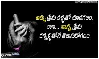 Heart Touching Father Love Quotations in Telugu Language 3067