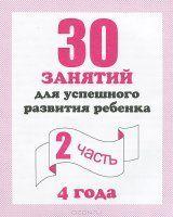 30 занятий для успешного развития ребенка (4 года). 2 часть