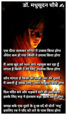 Shayari In Hindi, Hindi Quotes, Inner Child Healing, Hindi Good Morning Quotes, Poetry Hindi, Romantic Shayari, Super Quotes, Poems, Life Quotes