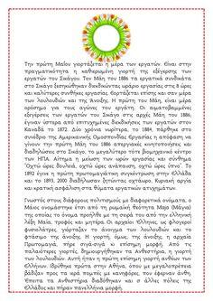 στάση νηπιαγωγείο Spring Activities, Greek Quotes, Spring Crafts, Education, Words, School, Blog, Blogging, Onderwijs