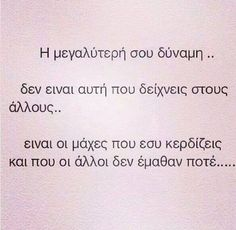 greek, quotes, and strength εικόνα Advice Quotes, Wisdom Quotes, Book Quotes, Words Quotes, Wise Words, Me Quotes, Motivational Quotes, Inspirational Quotes, Life Advice