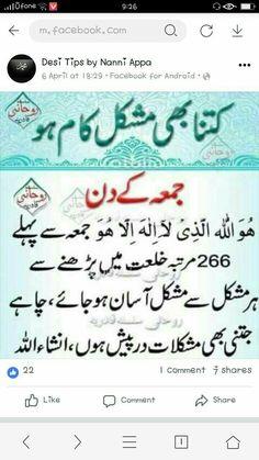 dua for difficulties Duaa Islam, Islam Hadith, Allah Islam, Islam Quran, Alhamdulillah, Prayer Verses, Quran Verses, Quran Quotes, Beautiful Islamic Quotes