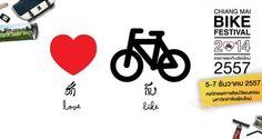 Chiang Mai Bike Festival 2014 (5th – 7th December) | Open Chiang Mai Travel Guide Thailand