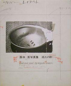 Kiyoshi Suzuki, Soul and Soul 1969 - 1999