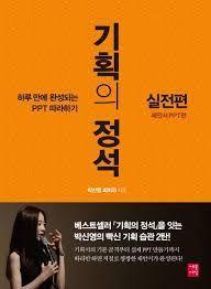기획의 정석 실전편/박신영 - KOREAN 658.401 PAK SHIN-YEONG 2016 [Feb 2017]