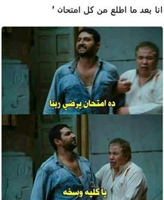 Funny Love Jokes, Funny Picture Jokes, Really Funny Memes, Funny Laugh, Funny Relatable Memes, Funny Texts, Funny Pictures, Arabic Memes, Arabic Funny