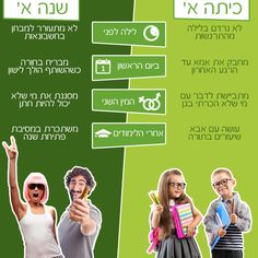 """""""You cant compare between the first day in collage and first day in first grade"""" Telhai academic collage Israel Facebook post. #advertising #creaitive #campaign #social #media"""