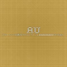 au スマートパス会員向けキャンペーン|KamiMado(かみまど)