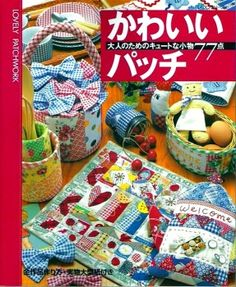 Lovely Patchwork -- patchwork toys and bags.  Patterns