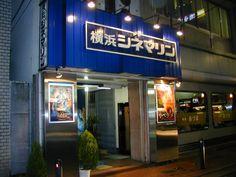 横浜シネマリン(2001年11月30日)