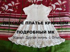 Нежное платье для девочки крючком Вязаные платья #3 - YouTube