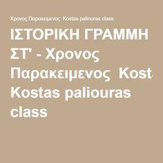 ΙΣΤΟΡΙΚΗ ΓΡΑΜΜΗ ΣΤ' - Χρονος Παρακειμενος Kostas paliouras class