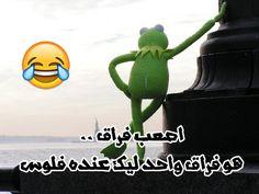 #نكت #نكت_محششين #وناسه #صور #صور_مضحكة ، صور مضحكة #تصاميم #تصاميمي #تصاميم_مضحكة