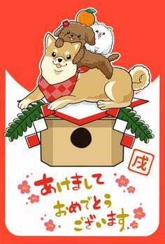 Japanese New Year, Chinese New Year, Lunar New Year Greetings, New Year Greeting Cards, Dog Crafts, Japanese Culture, Anime Comics, Asia, Stationery