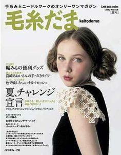 Keito Dama №158 summer 2013  download free 29Mb    http://dfiles.ru/files/bqkm9p5h4