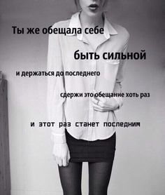 Skinny Love, Skinny Girls, My Demons, Anorexia, Sport Motivation, Perfect Body, Just Do It, Exercise, Mood