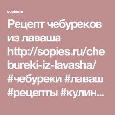 Рецепт чебуреков из лаваша http://sopies.ru/chebureki-iz-lavasha/ #чебуреки #лаваш #рецепты #кулинария #закуски #вкусно