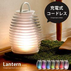 照明、間接照明、スタンドライト、LEDランプフロアライト、ナイトライト、スタンド照明充電式イルミネーションLEDランプLanternmini〔ランタンミニ〕