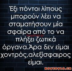 Funny Greek Quotes, Funny Quotes, Try Not To Laugh, Just Kidding, Stupid Funny Memes, True Words, Jokes, Lol, Messages