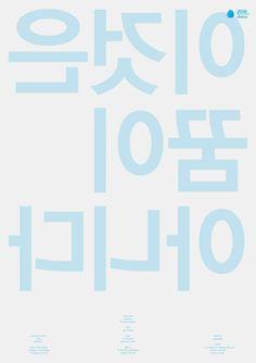 I don't speak Korean at all, but I love hangul. Maybe someday I'll study Korean, but I'm sticking with Japanese for now!・♥