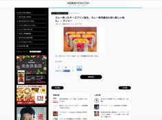 ホリエモンドットコムのニュースキュレーションに宮崎カレーチーズプリンが紹介されてルウ!!!堀江さんの一言コメント【うまそ】これは嬉しい!